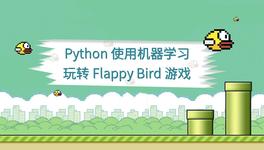 Python 机器学习玩转 Flappy Bird 游戏